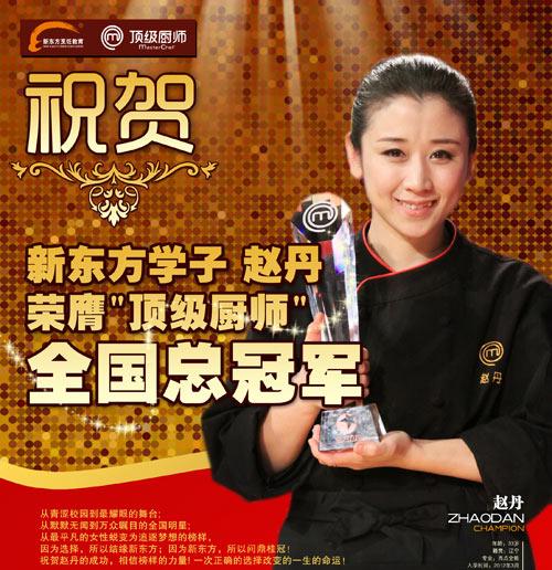 天津新东方学厨师