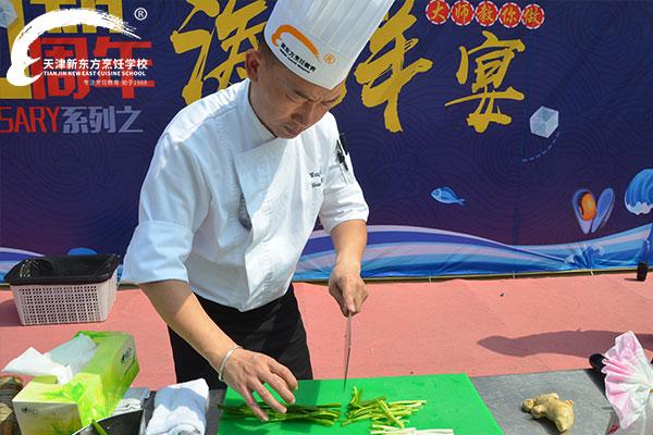 天津新东方烹饪学校——海鲜盛宴