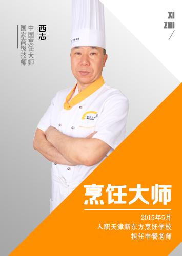 天津新东方烹饪学校-西志