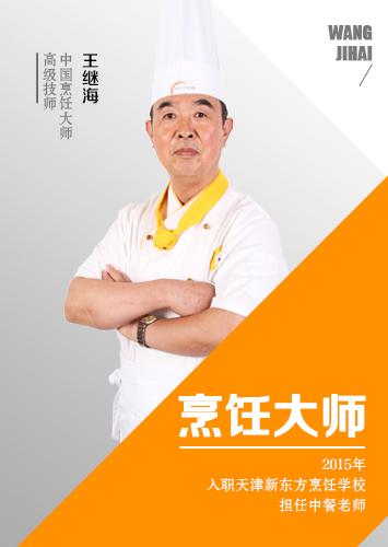 天津新东方烹饪学校-王继海