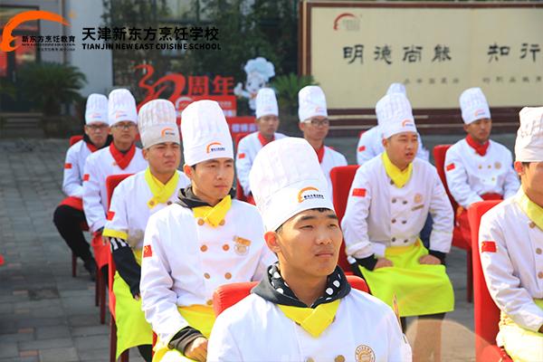 天津新东方烹饪学校2018年果酱画开班典礼隆重举办!