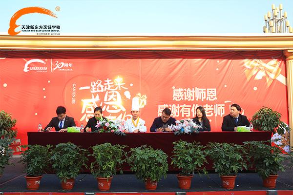 天津新东方烹饪学校感恩节活动