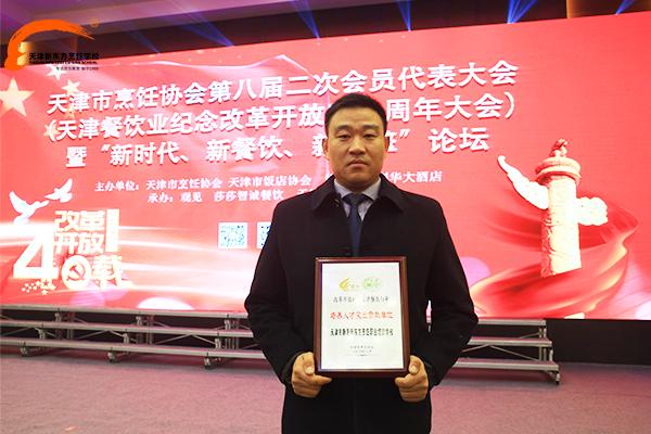 我校校长和烹饪大师喜获改革开放40年天津餐饮业先进团体和个人突出贡献奖!