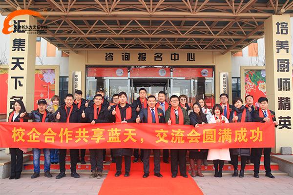 天津新东方烹饪学校校企联谊供人才,合作双赢谱新篇