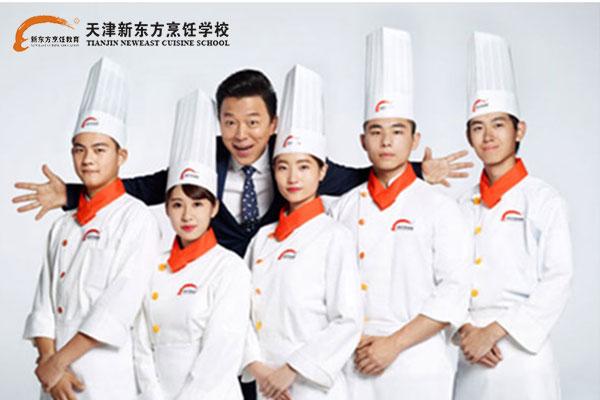 天津新东方厨师学校的学费算贵吗