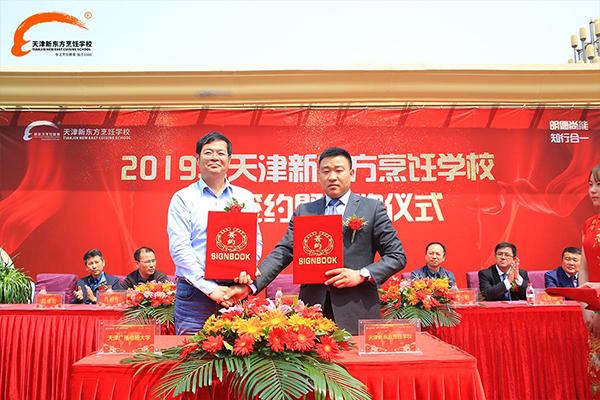 天津新东方与天津广播电视大学学历签约