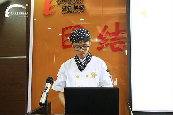 学厨师新东方