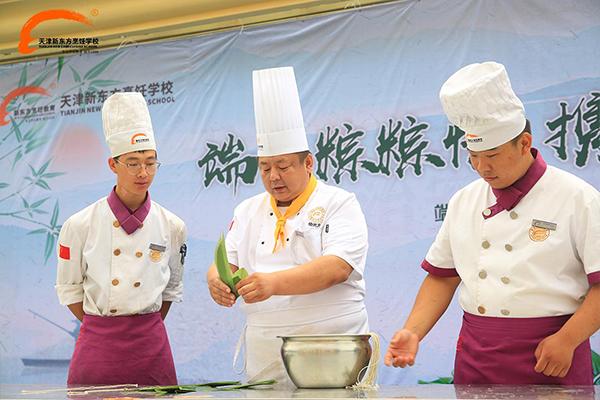 天津新东方烹饪学校粽子DIY