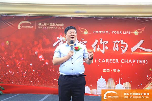 天津新东方烹饪学校名企名师开讲了!