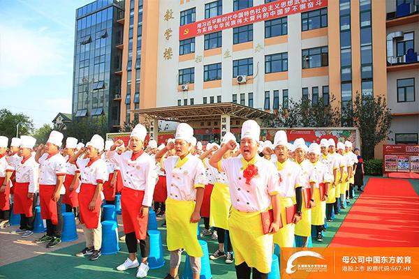 天津新东方烹饪学校秋季新生开班典礼圆满成功!