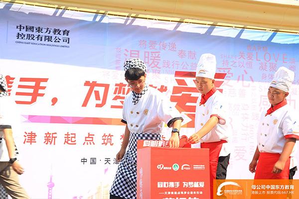天津新东方公益募捐启动,约你与爱同行!