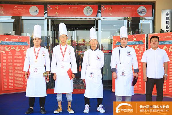 第29届中国厨师节天津新东方学子一行载誉而归!