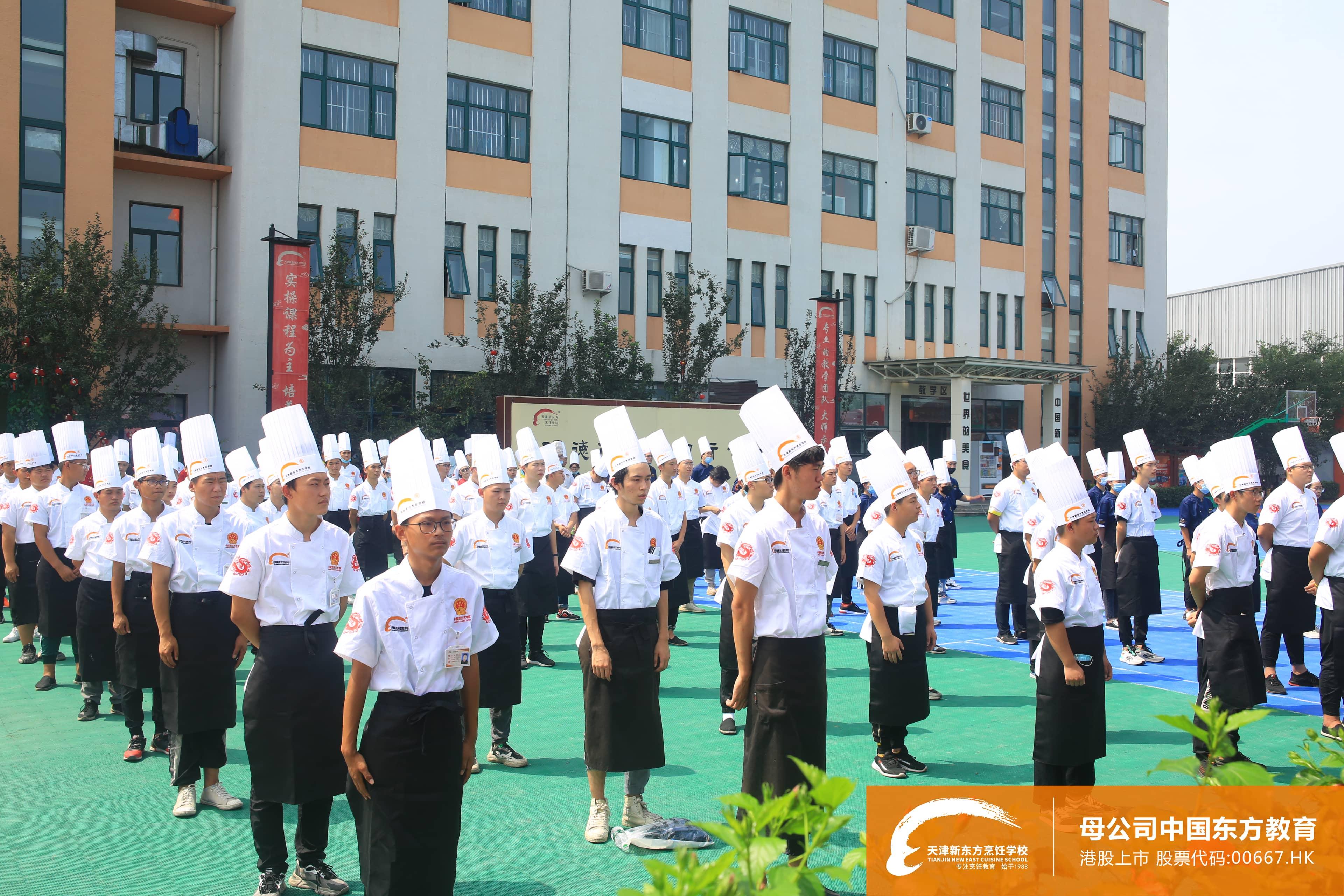 2020天津新东方烹饪学校金领大厨 开班典礼!