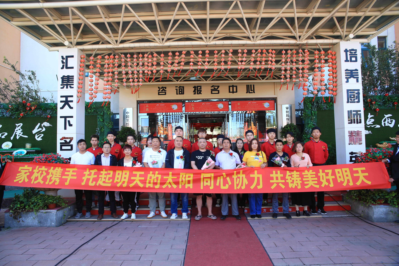 天津新东方烹饪学校家长见面会