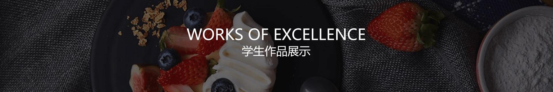 学生作品_天津新东方烹饪学校