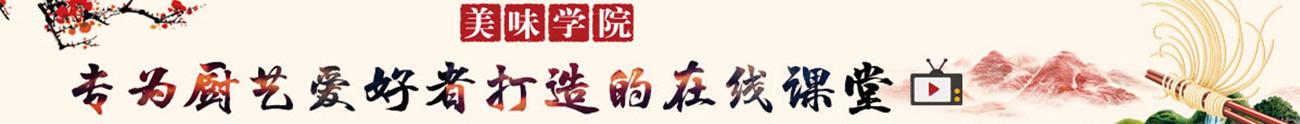 美味学院,中国最专业的美食在线教育平台